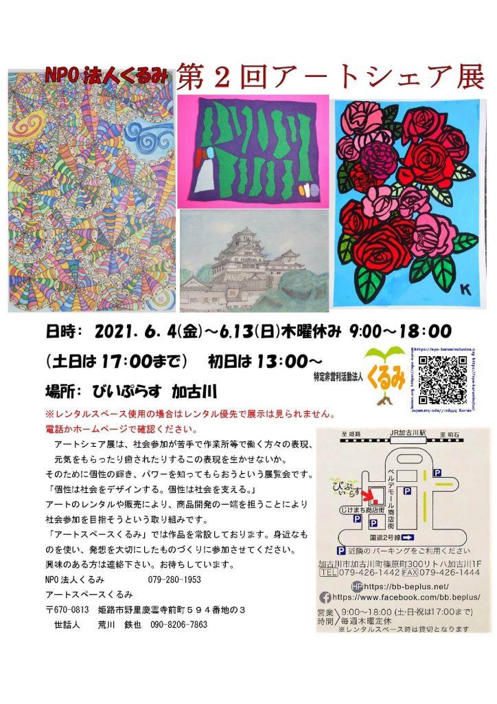 第二回アートシェア展