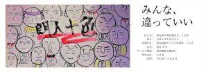 特定非営利活動法人くるみ | 姫路市飾磨区 障害福祉サービス事業所くるみ